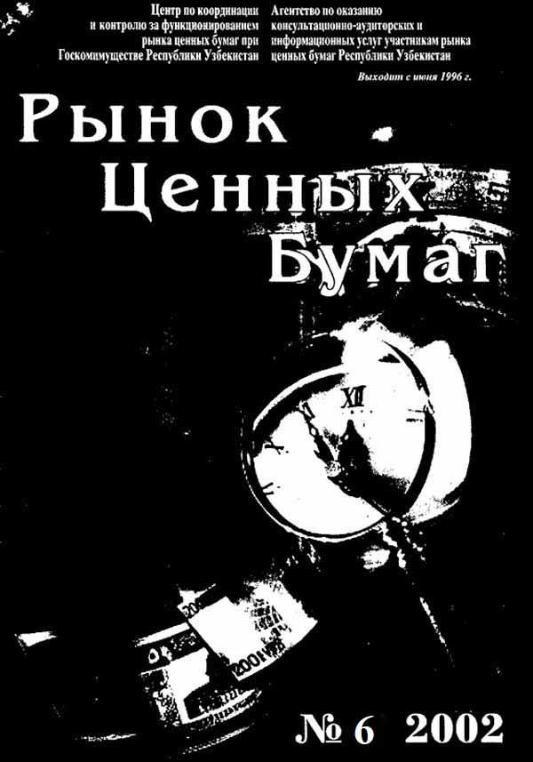 Аффилированные лица на Рынке Ценных Бумаг Узбекистана. 2002.6.