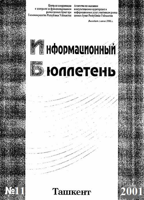 Рынок Именных акций Узбекистана превращается в Бездокументарный? 2001.11.