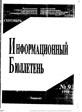 Информационный Бюллетень 9, 1998. Обложка.