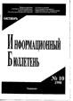 Информационный Бюллетень 10, 1998. Обложка.