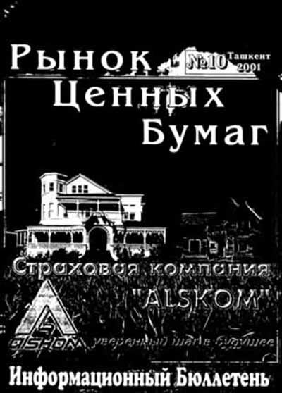 О формировании Отраслевых Рынков Ценных Бумаг. 2001.10.