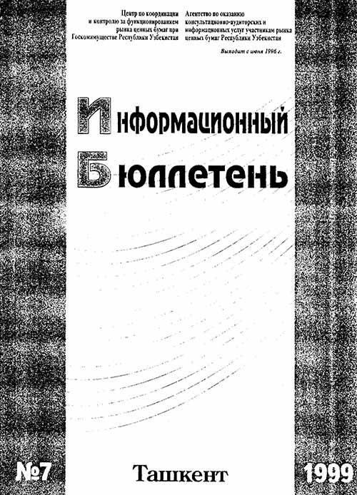 """Некоторые вопросы развития """"неорганизованного"""" рынка именных акций в Узбекистане. 1999.7."""