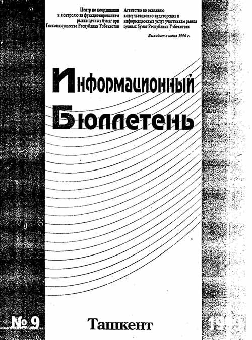 К вопросу о развитии объектов и субъектов рынка производных ценных бумаг в Узбекистане. 1999.9.