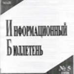 Обложка Информационного бюллетеня №5 1998
