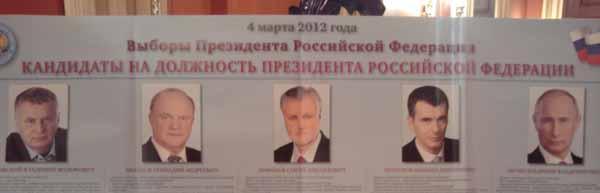Кандидаты на пост президента РФ