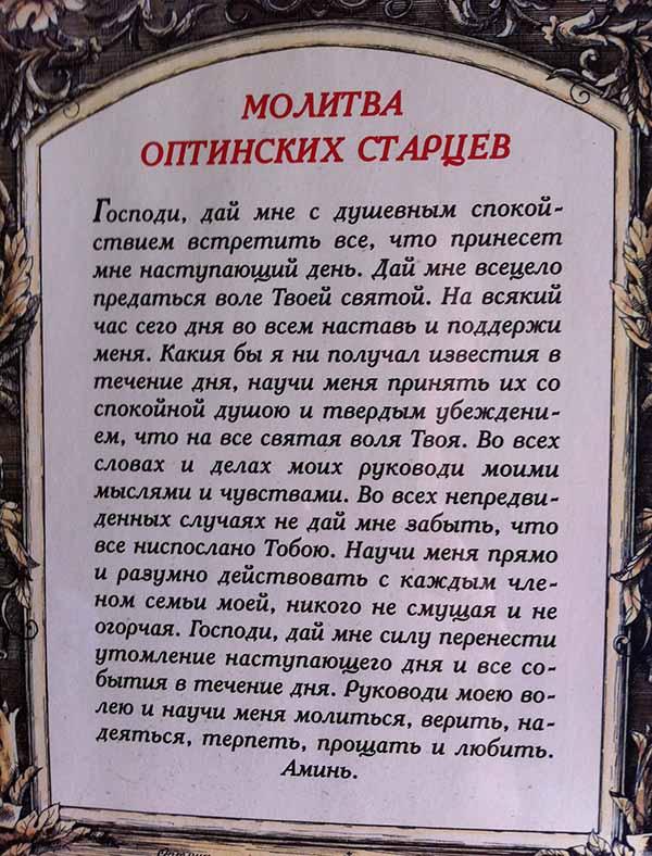 Об Оптинских старцах и их молитвах.