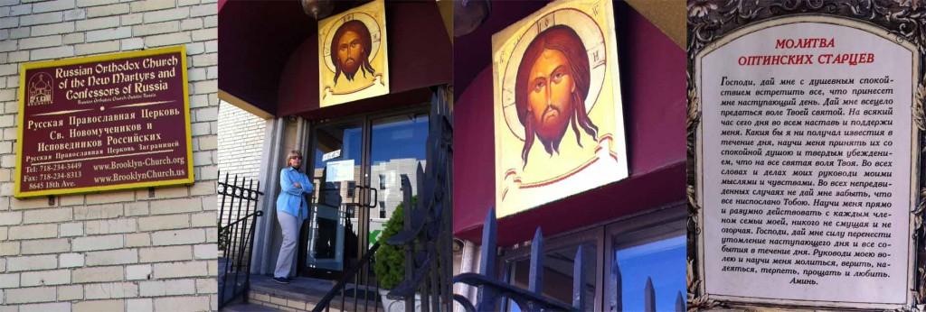 У православного храма Святых Новомученников и исповедников Российских на 18-й авеню в Бруклине.