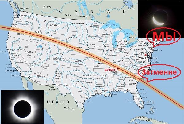 Наш маршрут и маршрут затмения