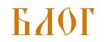 Православный Блог.